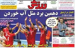 تصاویر صفحه اول روزنامه های ورزشی یکشنبه ۲ تیر ماه