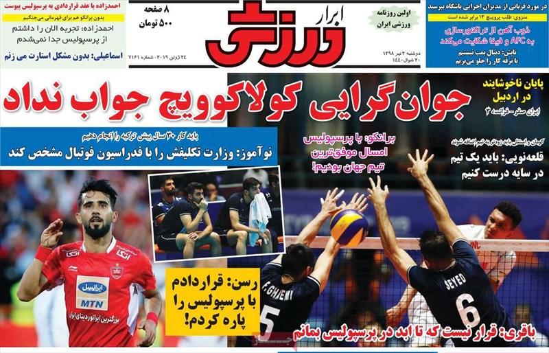 تصاویر صفحه اول روزنامه های ورزشی دو شنبه ۳ تیر ماه