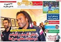صفحه نخست روزنامه های ورزشی چهارشنبه ۵ تیر ماه