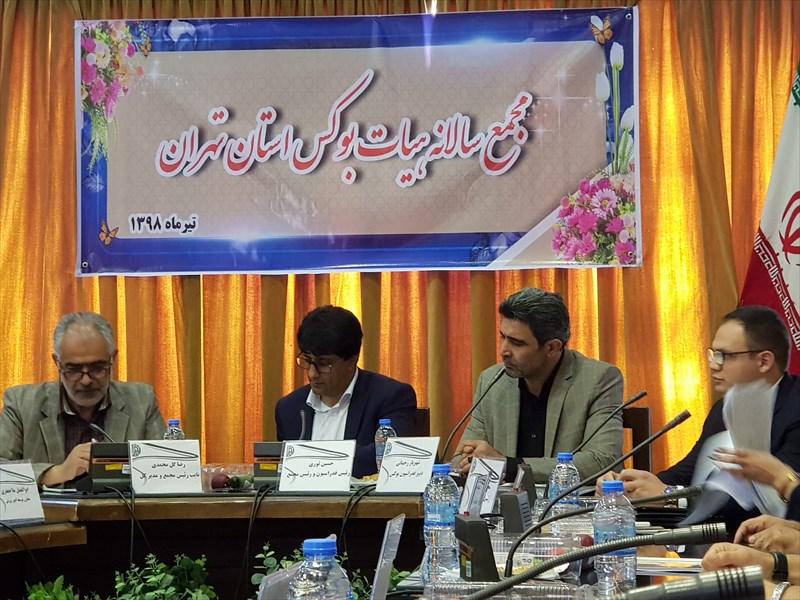 مجمع سالیانه هیات بوکس استان تهران برگزار شد