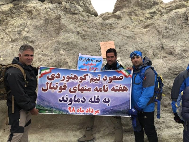 گزارش صعود تیم کوهنوردی هفته نامه ی منهای فوتبال به قله دماوند
