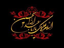 ایام سوگواری آقا اباعبدالله الحسین تسلیت باد