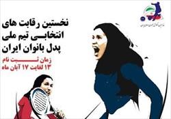 برگزاري مسابقات انتخابي برای تشکیل اولین تيم ملي پدل زنان