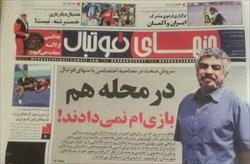پایگاه خبری تحلیلی منهای فوتبال راه اندازی شد