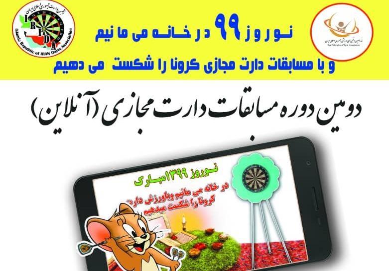مسابقات دارت آنلاین با شعار# در_خانه_ می_مانیم