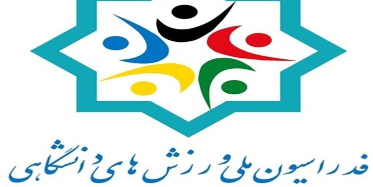 زمان مجمع انتخاباتی فدراسیون ملی ورزشهای دانشگاهی مشخص شد
