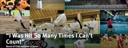 گزارش دیده بان حقوق بشر از خشونت علیه ورزشکاران کودک در ژاپن