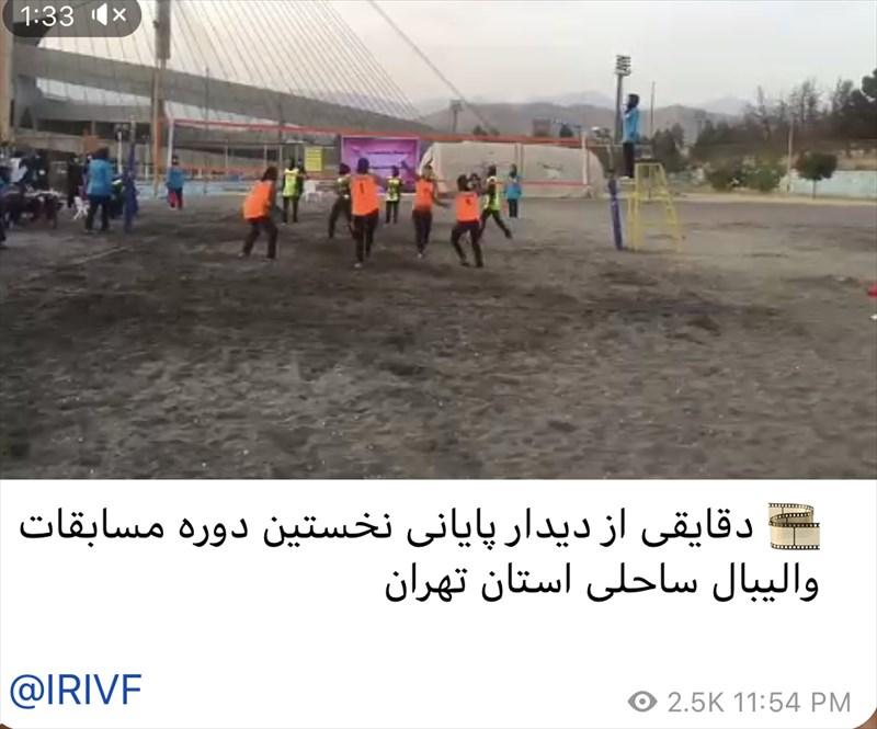 مصادره والیبال ماسه ای هیات تهران به نام مسابقات ساحلی در فدراسیون!