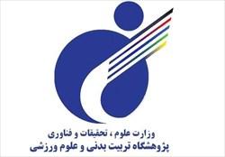 """""""تهیه استانداردهای فعالیت بدنی و بسته های آموزشی ـ تمرینی برای زنان و مردان سالمند ایرانی"""""""