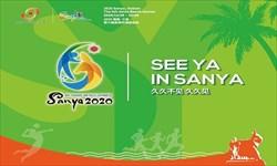 کاروان ایران در 10 رشته بازیهای ساحلی چین شرکت میکند