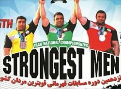 زورآزمایی قویترین مردان ایران در ایرانشهر