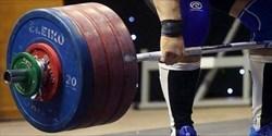 معادله حضور وزنهبرداران در المپیک پیچیدهتر میشود