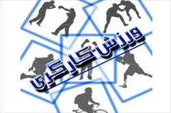 بلاتکلیفی ورزشکاران کارگر برای حضور در مسابقات جهانی شرکتها