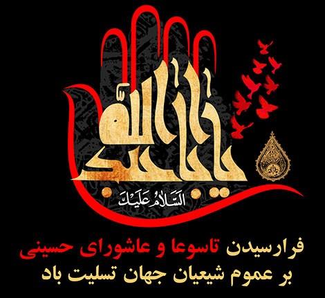 فرا رسیدن تاسوعا و عاشورای حسینی بر عموم شیعیان جهان تسلیت باد